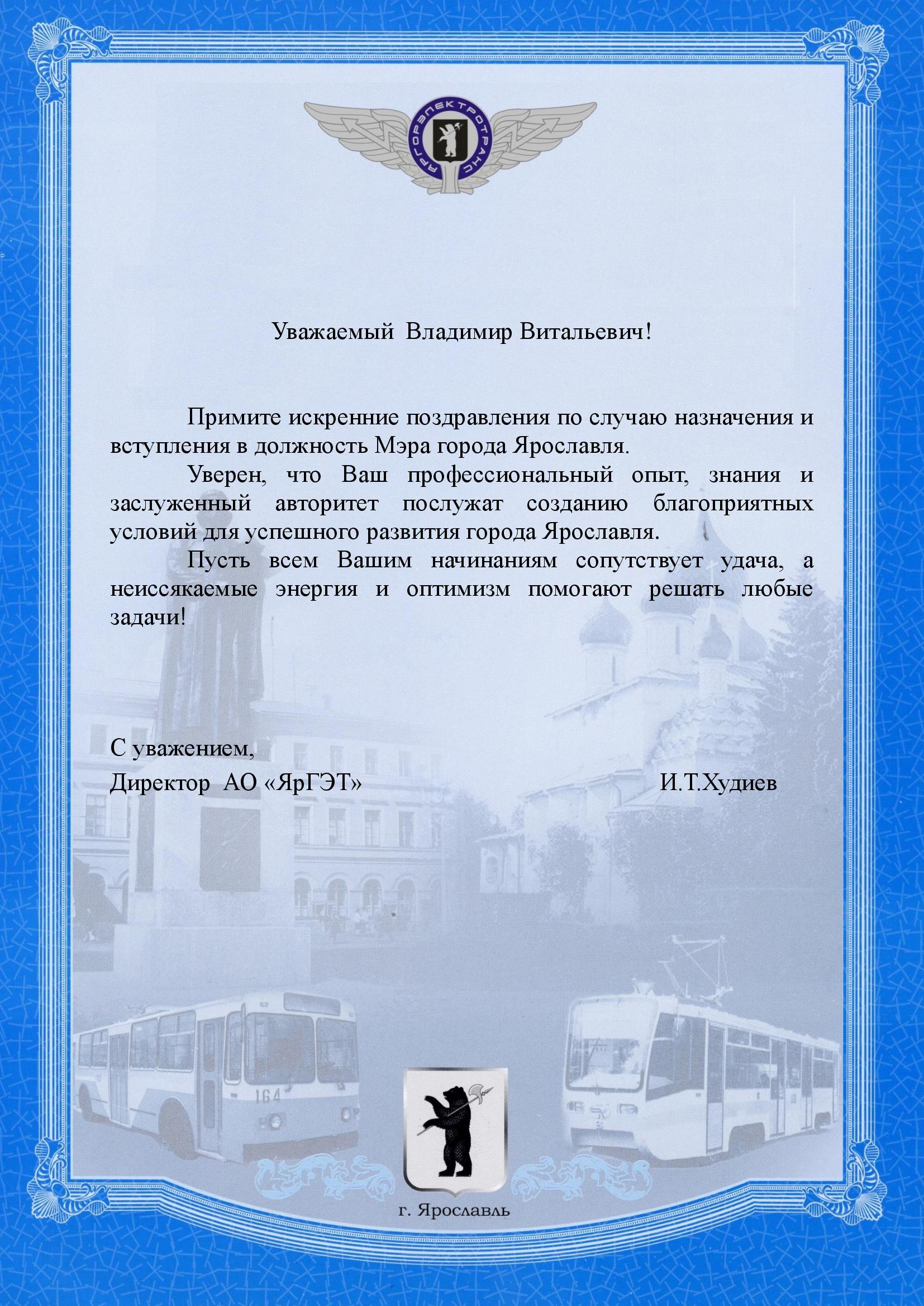 Поздравление с назначением на должность председателя